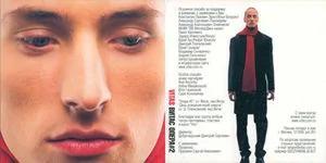 Vitas专辑《歌剧2》封面