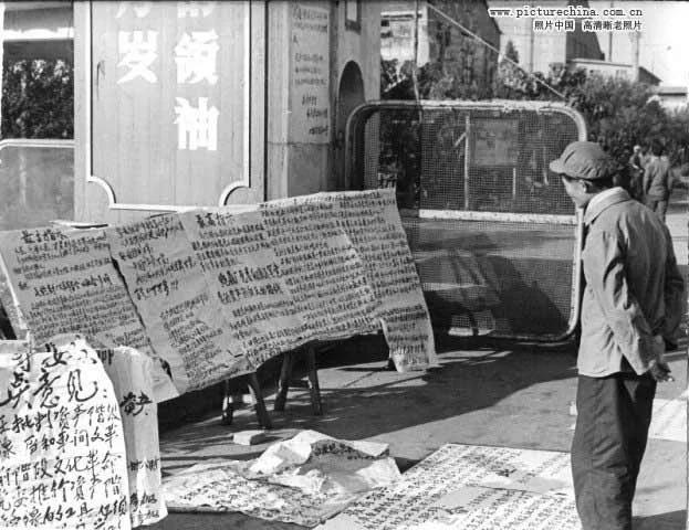 文革時期的廣州街頭