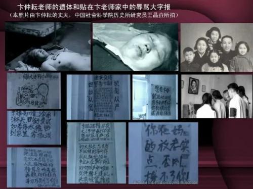 北京女学生打死女校长 历史上罕见的血腥暴行(组图)