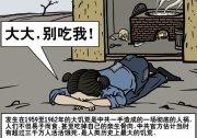 評中國共產黨的殺人歷史 圖