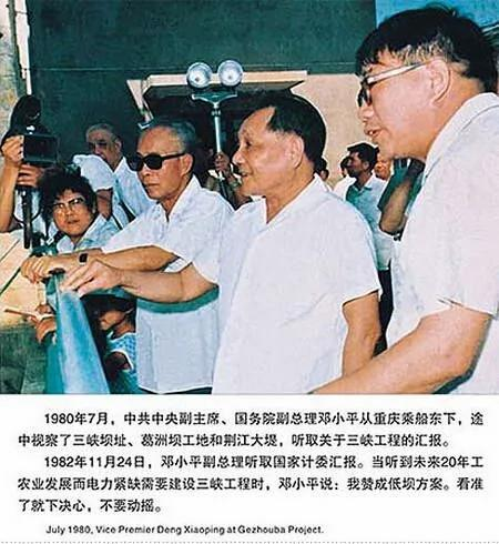圣旨被篡改:邓小平在三峡工程决策中上当受骗的事实