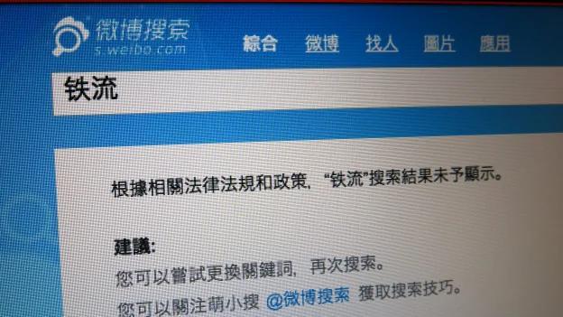 新浪微博上屏蔽了鐵流的搜尋結果(15/9/2014)