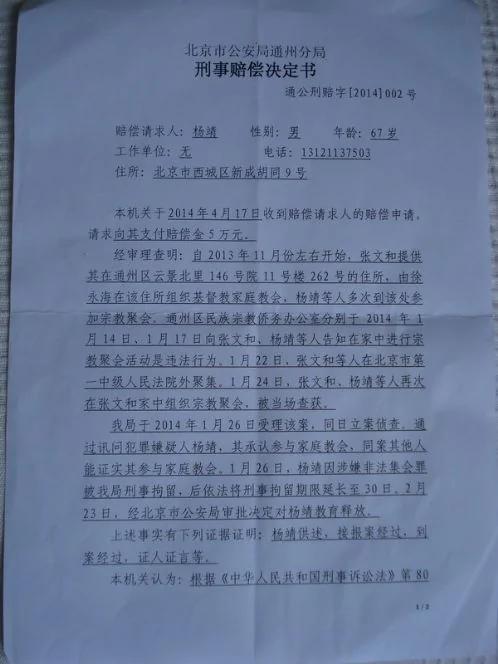 中国民主党镇压地下教会观察(转载标题 徐永海:我们北京家庭教会聚会学圣经被警察干扰)