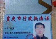 重慶官員猥褻不成 竟將兩個女孩打傷住院 組圖