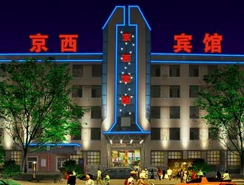 党媒 京西宾馆:见证历史的神秘场所 图