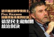 克魯格曼:佔中是民主和財閥統治對決(圖)