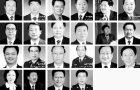 """50名""""老虎""""落网 四种类型(图)"""