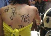 浙江台州女小偷被扒光遊街 圖