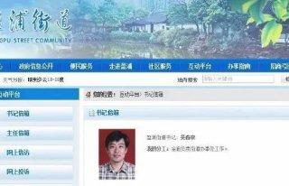 王岐山逼得紧 传上海官员自杀 信息被封(图)