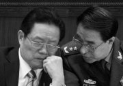 徐才厚承認受賄數百軍官涉案 為處理周案創下先例