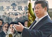 大陸電視劇爆紅 諷中共反腐難 圖