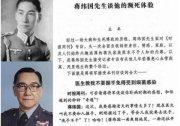 蔣緯國親述瀕死經歷:親眼看到父親蔣介石(圖)