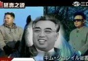前朝御醫爆:金正日延壽 注年輕處女鮮血(圖)