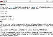 〝有照片為證〞 百度公開江澤民漢奸身份 圖