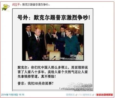 """江淫乱卖国 大陆博文""""默克尔普京争吵照""""影射 图"""