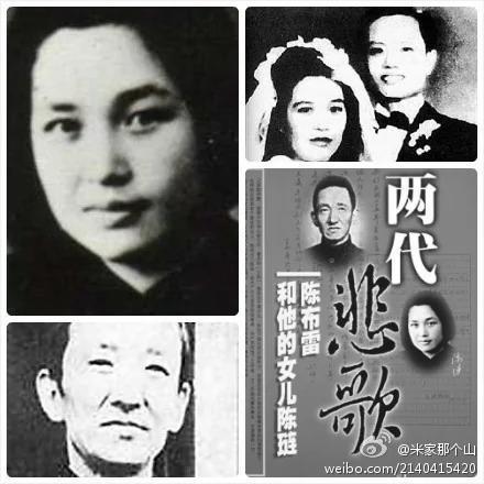 铁流:陈布雷的共谍女儿文革自杀细节