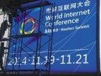 中共主办互联网大会 成国际笑谈(图)