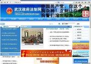 武漢法制網:共產黨,讓你的狗警們滾出旺角!