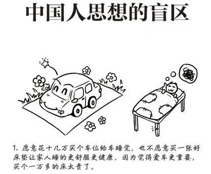 好多的中國人猛然驚醒,我們一生追求的都錯了!組圖