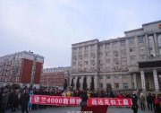黑龙江罢课潮扩散 万多教师抗议政府克扣工资 组图