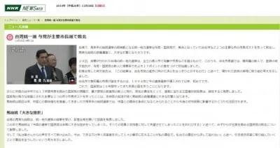 日本《NHK》點出馬英九積極推動兩岸經濟交流,成了國民黨這次敗選的因素之一。(照片擷取自《NHK》)
