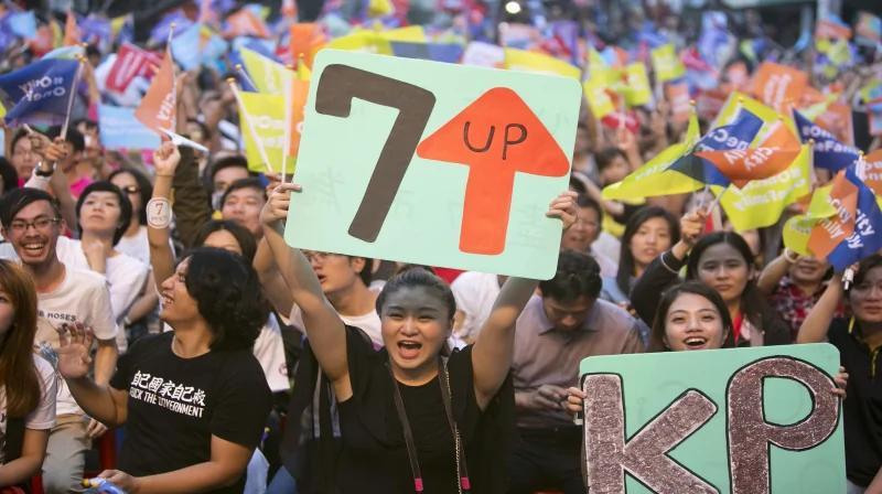 台湾九合一选举