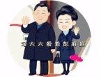 外媒 2014 中国网络流行语的政治隐喻 组图