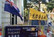 中共官員公開否認「香港50年不變」是中英共識 引發各界嘩然 組圖