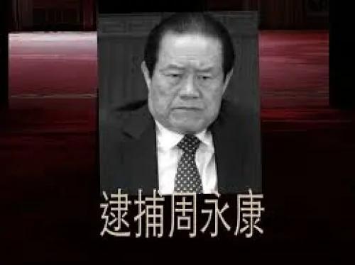 """动向杂志:周永康被捕细节 发狂后乞求""""不上手铐""""(图)"""