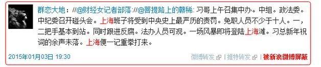 网传习近平决定拿下上海帮 韩正秘密向习求饶 组图
