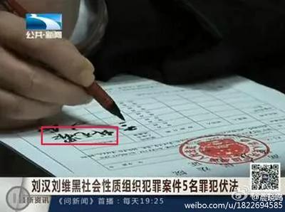 """刘汉行刑前 签下""""我无罪""""三个字?(图)"""
