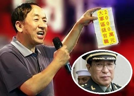 美媒曝中共军官巨额行贿层层加码 各级军官贪财名目繁多