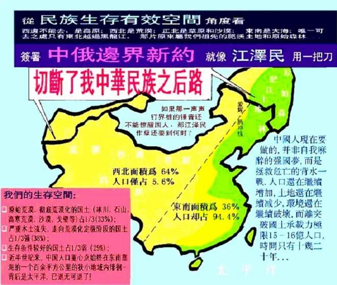 江泽民卖国内幕:把应该归还给中国的土地秘送俄国 图