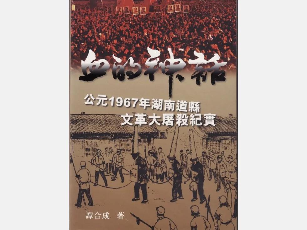 道县大屠杀骇人听闻 青年妇女遭集体轮奸后杀(图)