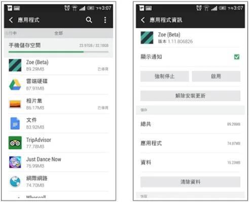 手機空間不足正確清理法!iPhone Android免App教學