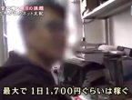 视频:东京电视台在中国暗访到了传说中的五毛党,训练的画面都拍到了!(图)
