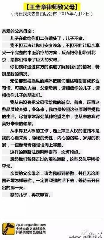 吕千荣的声明:对维权律师和访民的镇压迫害,就是对民主法治和公平正义的践踏