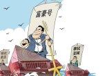 外媒:热爱祖国的中国富翁为何更向往移民美国?缺乏安全感是主因 图