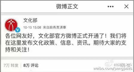 中共文化部微博开通3天 骂贴近40万 删帖者告饶 组图