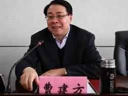 云南省委常委秘书长曹建方被免职 曾任秦光荣大秘 图