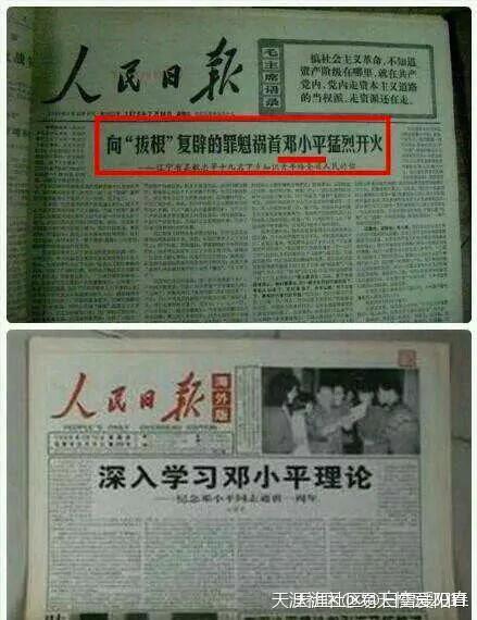 """人民日报造假历史悠久 刘少奇痛斥""""祸国殃民""""(组图)"""