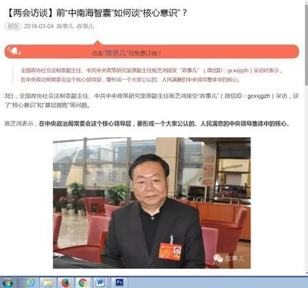曾刘联手为江站台 公开与习唱反调 图