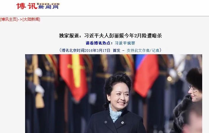 博讯独家放风彭丽媛险遭暗杀 报道后离奇失踪 图