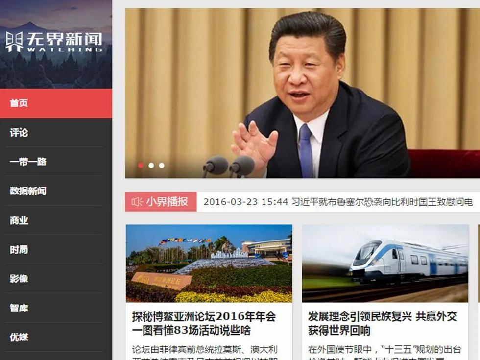 港媒:无界新闻刊倒习公开信非黑客所为 中央已定性 组图