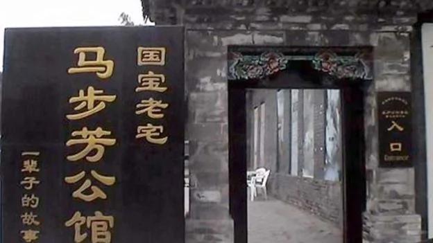 透视中国:马步芳故居颠覆中国的政治正确 组图