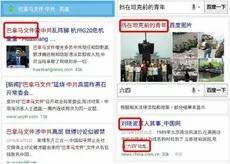 """报复?百度突解禁""""六四""""、""""王维林""""等敏感字词 图"""