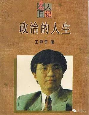 """媒体盘点王沪宁22年前日记:玩""""大富翁""""破产(组图)"""