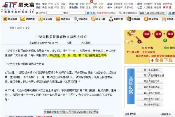 出大事了? 陆媒批贪腐竟直接点名江泽民 组图 更新版