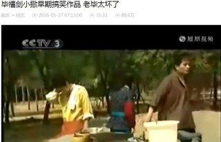 """什么信号?香港党媒连续让毕福剑""""露脸"""" 组图"""
