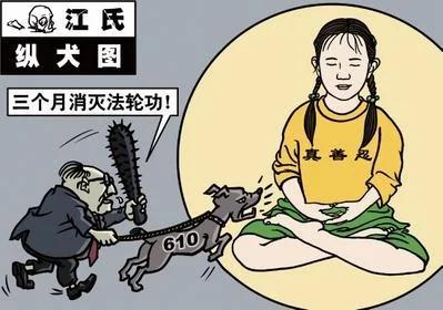 王岐山专项巡视610办 直指江泽民死穴 组图
